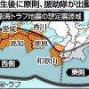 【悲報】東海地震発生後西日本7県は原則、救助隊を出さない事が決定!【南海トラフ】