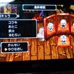 【ネタバレ】クラシックダンジョン戦国プレイ日記1【Vita】