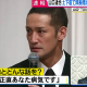 【TOKIO会見】メンバーもマスコミも何故誰一人冤罪についての可能性は追求しないのか?全員狂ってやがる【辞表】