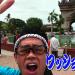 【イッテQ】お祭り男宮川大輔!橋祭りinラオスが面白すぎるww【105回目】