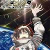 【新作アニメ】電脳コイルの磯光雄監督が11年ぶりの新作『地球外少年少女』製作決定!