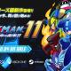【悲報】ロックマン11の予約が開始するも一瞬で完売!イーカプコンへ急げ!
