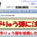 【修羅の国】須崎公園で爆破騒ぎ発生!これが福岡の日常か