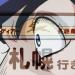 【ネタバレ】ジョジョの奇妙な冒険 ダイヤモンドは砕けない 第13話(前編)「やばいものを拾ったっス!」【アニメ感想】