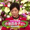 【SMAP×SMAP】ビストロSMAPに東京都知事小池百合子さん参戦!【20代映像が美人!】