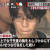 【性獣再び】民進党小川勝也の息子小川遥資容疑者保釈中に少女の胸わしづかみ!再逮捕!