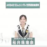 【AKB総選挙】松井珠理奈1位に輝くも鼻毛ドアップが映ってしまい祭りに【第163回】