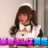 【イッテQ】中国のコスプレイヤー豪歌さんが可愛すぎると話題!