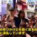 【W杯】渋谷のスクランブル交差点が地獄と化す!マジキチサポーターモドキは騒ぎたいだけ!