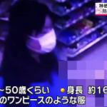 【悲報】神栖コンビニ強盗女40~50歳と報道されるも、28歳と判明!気の毒だと話題にw
