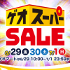 【朗報】ゲオスーパーセール2018は神!480円以下100円!中古ゲーム買い時ぞ!!【6/28~】