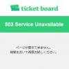 【悲報】チケットボード死亡ww安室奈美恵展チケット求めアクセス集中!何も学ばないのか