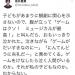 【悲報】坂井豊貴教授が観劇に無関心な子供を虐待してると炎上!どこら辺が虐待なんだよw