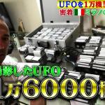 【映っちゃった映像GP】NASAが認めた!UFOを1万機撮影した男が凄すぎる!!【第177回】