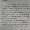 【群馬高専】3人の謎の不審死を学校側は隠ぺい、いじめ?体罰?黙認?【警告文】