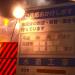 【ネタバレ】Chef ~三ツ星の給食~ 第8話 水が使えない!大逆転のミルクフレンチトースト!【ドラマ感想】