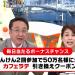 【めざましテレビ】めざましジャンケン2万回参加ww永島アナまたやらかすwww