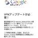 【注意】VPNアップデートが必要!に騙されないで!【Googleセキュリティ】
