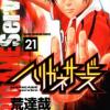 【ネタバレ】ハリガネサービス 第201話「死覚」【漫画感想】