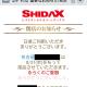 シダックス全国大量閉店へ!全国44店舗が8月閉鎖へ!行きつけのシダックスだけじゃなかったのか。