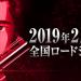 【映画】劇場版シティーハンター特報!!2019年2月8日全国ロードショー!!