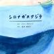 【地震予兆?】鎌倉にシロナガスクジラの赤ちゃんが漂着!【国内初】