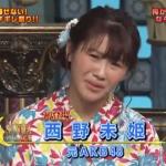 【さんま御殿】元AKB西野未姫がヤバすぎる!誠子をブス、渚を丁度いいブス扱い!【第215回】