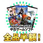 【2018年夏】ゲオお盆セールは480円以下の中古ソフト半額【8月11日~19日】