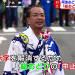 【阿波踊り総踊り問題】徳島市長VS振興協会!14日15日は総踊り中止!