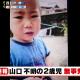 【山口】神隠しからの帰還!?行方不明の2歳児無事発見!【まるでオッサン】