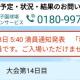 【悲報】甲子園、朝5時40分で満員通知発表w速過ぎると話題【大会14日目】
