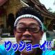 【イッテQ】お祭り男宮川大輔!臼転がし祭りinラオスが面白すぎるww【108回目】