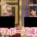 【24時間テレビ】うさまりあと大西ライオン結婚!交際8ヶ月にして生プロポーズ!【有吉反省会】