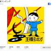 【漫画】王様ランキングがメチャクチャ面白いと話題!【マンガハック】