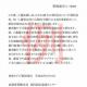 【詐欺注意】消費料金に関する訴訟最終告知のお知らせは嘘!連絡しちゃダメ!