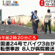 【DQN】国道24号でバイク3台転倒事故!3人乗りで6人死亡!頭イカれてる!