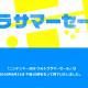 【悲報】ニンテンドー3DSウルトラサマーセール10時で終了してた件【第239回】