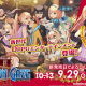 【PS Vita】デモンゲイズ2が前倒し発売決定!9月29日に発売日変更!!神ゲー確定予約必須!!
