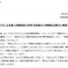 印刷通販グラフィックが個人情報を流出!最大19万件のクレカ情報も!それに対するお詫びが500円w