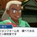 【驚愕】オーキド博士(アローラのすがた)が黒すぎると話題w孫のシゲルは松崎しげる!?