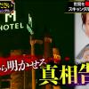 【訂正させてください】スキャンダル女王杉田かおるヤバすぎwwほとんど訂正なしw【借金大王】