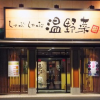 【ブラックバイト裁判】DWE JAPAN社長が被害学生を罵り、マスコミに『温野菜の名を出さないで』と懇願【しゃぶしゃぶ温野菜】