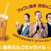 【激ウマ!】森永製菓とマックシェイクコラボ!『森永ミルクキャラメル』が9月21日に降臨!