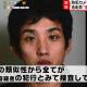 【確保】逃走中の樋田容疑者を山口県で確保!【第268回】