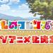 【悲報】けものフレンズ2のPV公開されるも大炎上!ファン認めず!