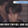 【病気】小川勝也参院議員の長男、女児にわいせつ行為でまた逮捕!