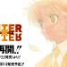 【朗報】HUNTER×HUNTER9月22日より連載再会!【43号】