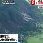 【北海道地震】震度6強の地震は前震?本震はこれからなのか!?【全域停電】