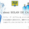 【ZIP!】セカオワ水こと『ソラン・デ・カブラス』が話題!ネットなら買えるぞ!