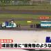 【速報】成田空港A滑走路に不発弾!?爆発物のようなもの発見!